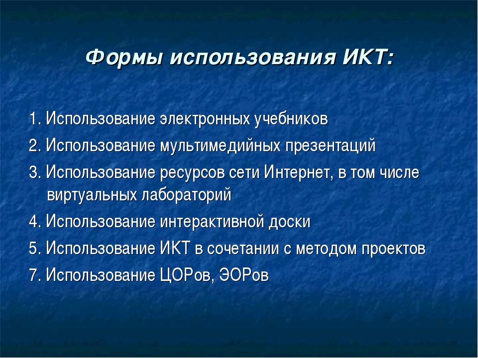 Формы использования ИКТ: 1. Использование электронных учебников 2. Использова...