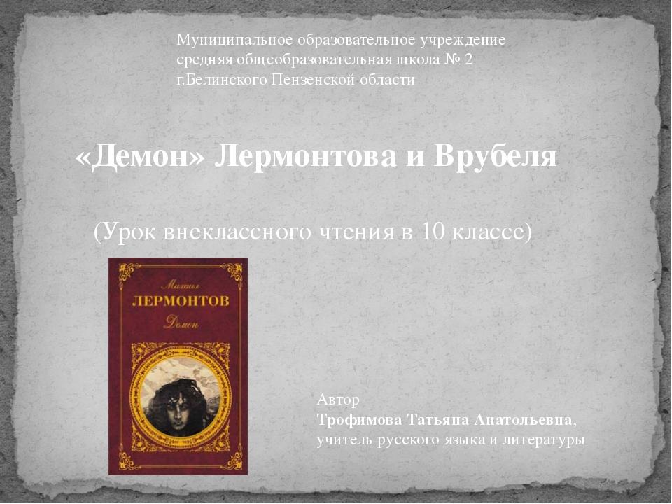 «Демон» Лермонтова и Врубеля (Урок внеклассного чтения в 10 классе) Автор Тр...