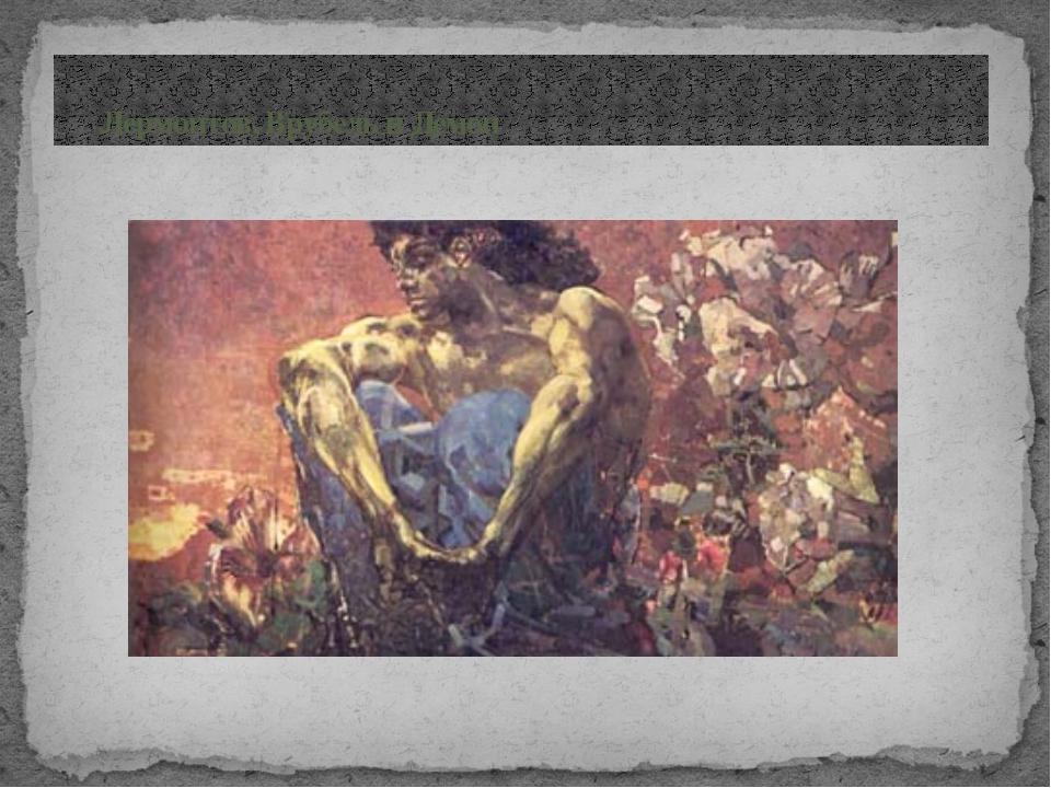 Лермонтов, Врубель и Демон