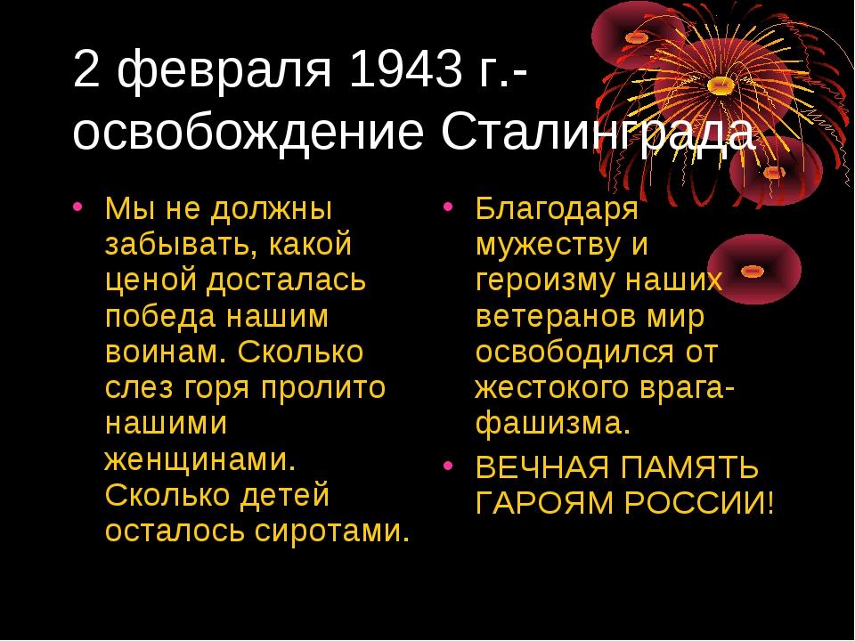 2 февраля 1943 г.-освобождение Сталинграда Мы не должны забывать, какой ценой...