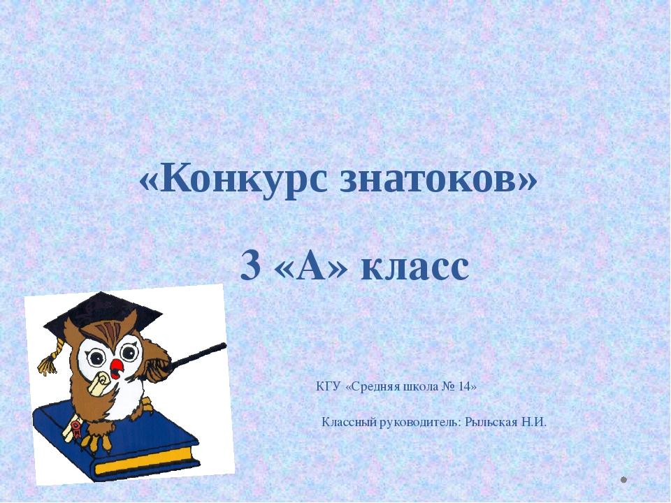 «Конкурс знатоков» 3 «А» класс КГУ «Средняя школа № 14» Классный руководител...