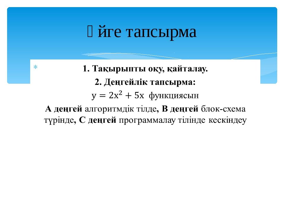 7. Санның квадраты қалай жазылады : А Б В Sqr(x) Sqrt(x) Abs(x) КӨМЕК