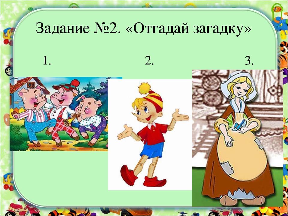 Задание №2. «Отгадай загадку» 1. 2. 3.