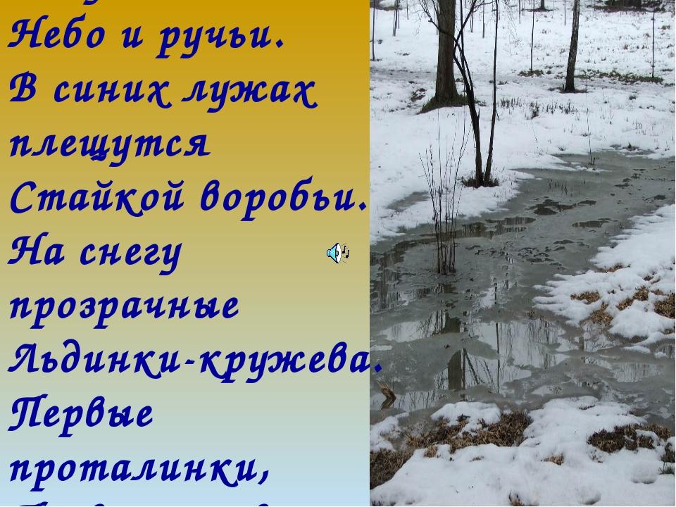 Голубые, синие Небо и ручьи. В синих лужах плещутся Стайкой воробьи. На снегу...