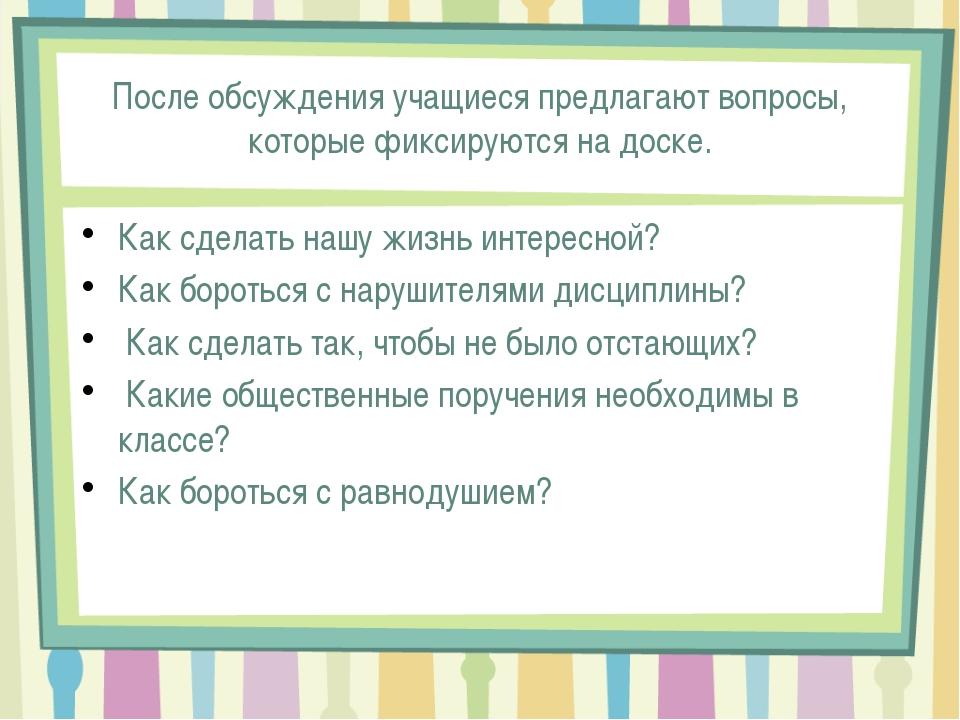 Пocле обсуждения учащиеся предлагают вопросы, которые фиксируются на доске. К...