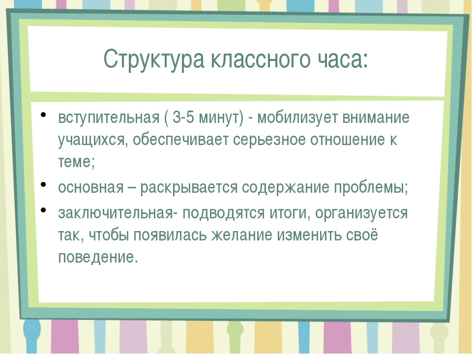 Структура классного часа: вступительная ( 3-5 минут) - мобилизует внимание уч...