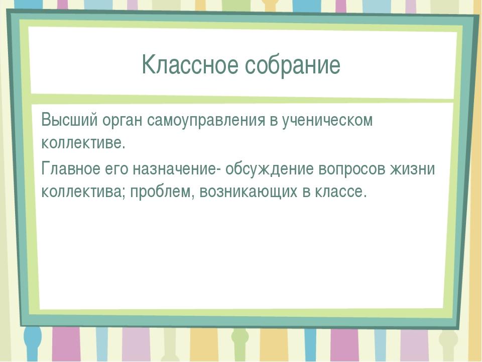 Классное собрание Высший орган самоуправления в ученическом коллективе. Главн...