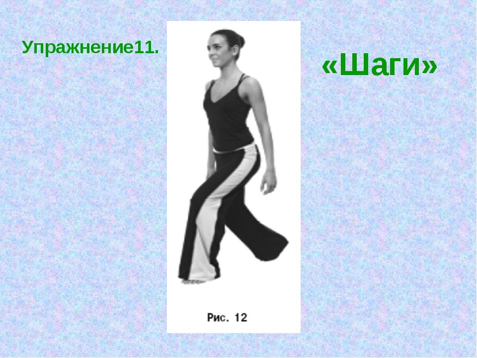 «Шаги» Упражнение11.