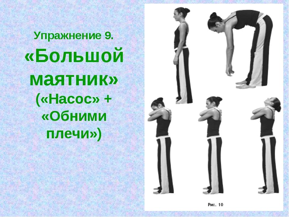 Упражнение 9. «Большой маятник» («Насос» + «Обними плечи»)