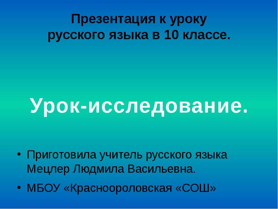 Презентация к уроку русского языка в 10 классе. Приготовила учитель русского...
