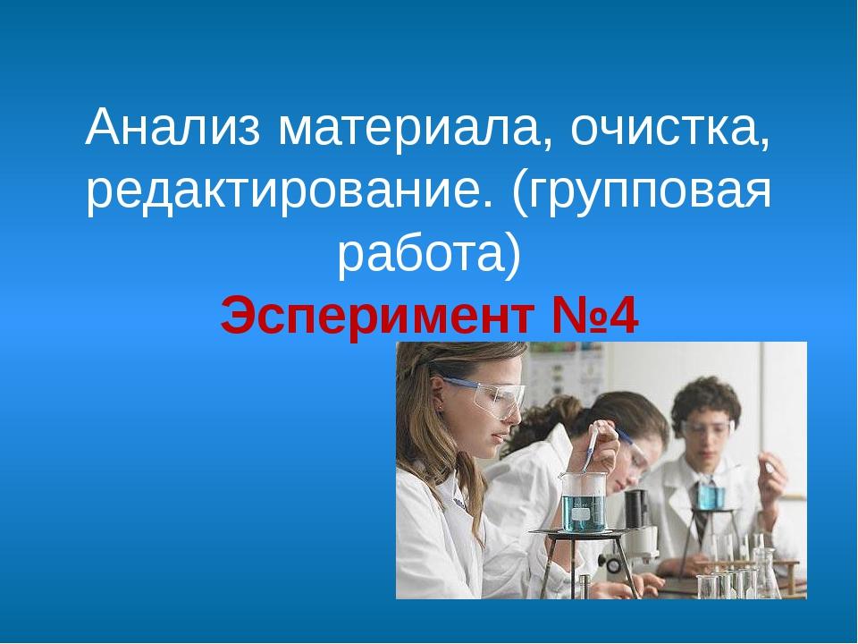 Анализ материала, очистка, редактирование. (групповая работа) Эсперимент №4