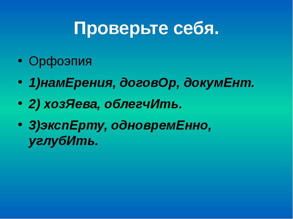 Проверьте себя. Орфоэпия 1)намЕрения, договОр, докумЕнт. 2) хозЯева, облегчИт...