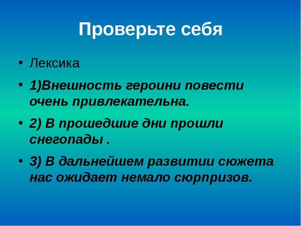 Проверьте себя Лексика 1)Внешность героини повести очень привлекательна. 2) В...