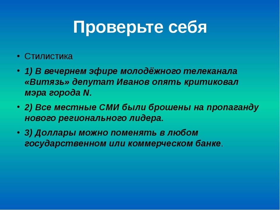 Проверьте себя Стилистика 1) В вечернем эфире молодёжного телеканала «Витязь»...