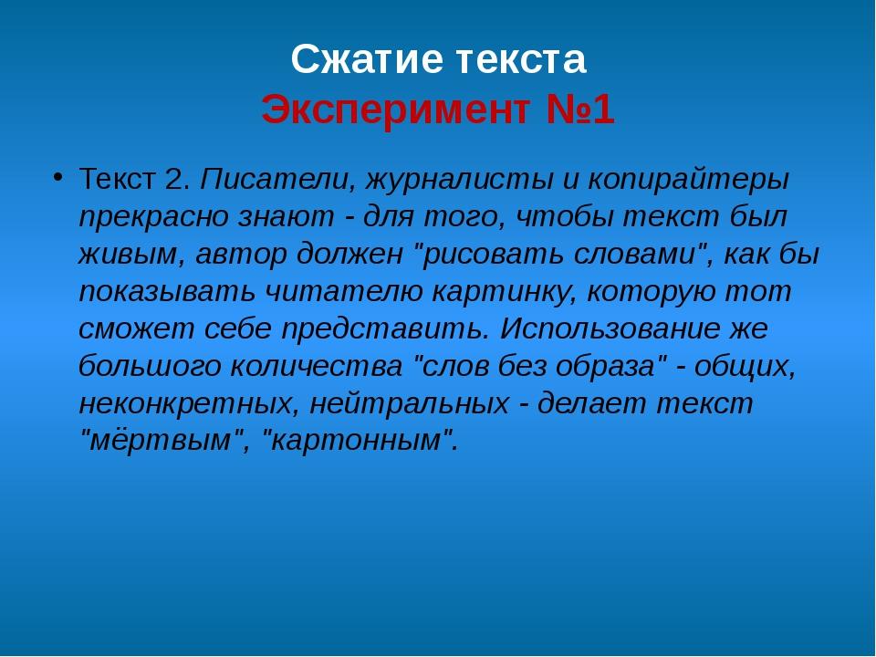 Сжатие текста Эксперимент №1 Текст 2. Писатели, журналисты и копирайтеры прек...