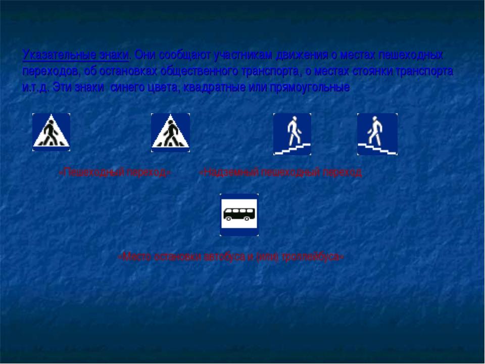 Указательные знаки. Они сообщают участникам движения о местах пешеходных пере...