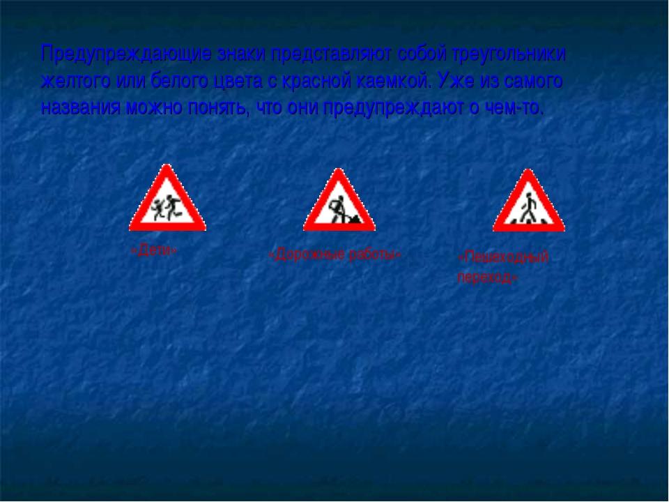 Предупреждающие знаки представляют собой треугольники желтого или белого цвет...