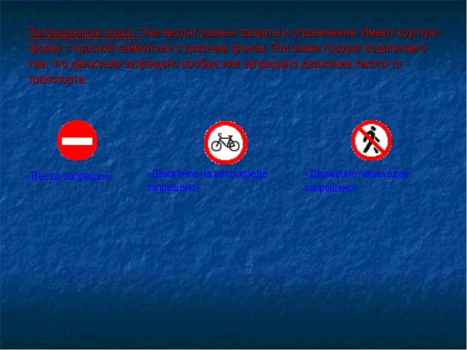Запрещающие знаки. Они вводят разные запреты и ограничения. Имеют круглую фор...