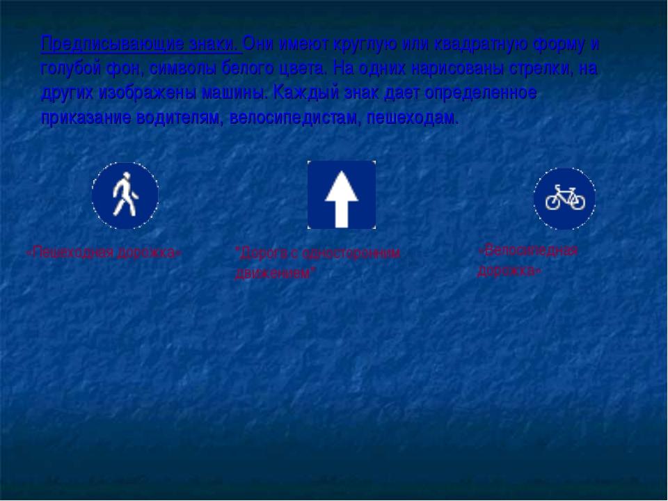 Предписывающие знаки. Они имеют круглую или квадратную форму и голубой фон, с...