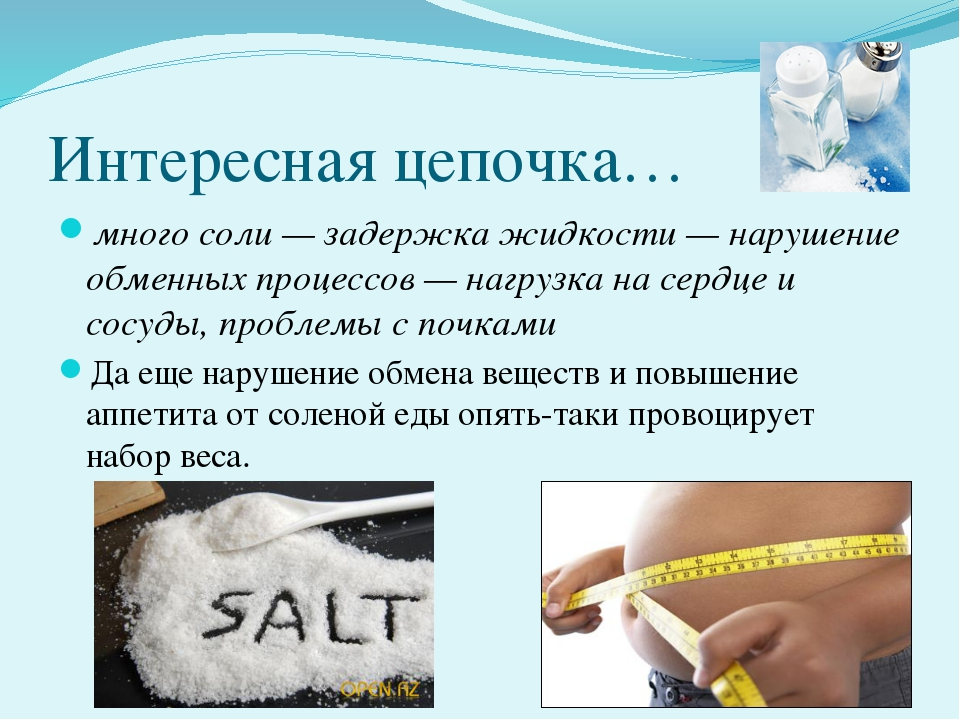 Интересная цепочка… много соли — задержка жидкости — нарушение обменных проце...
