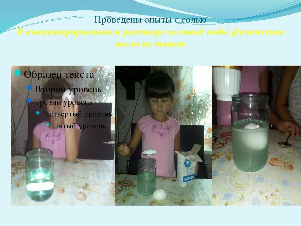 Проведены опыты с солью В концентрированном растворе соленой воды физическое...