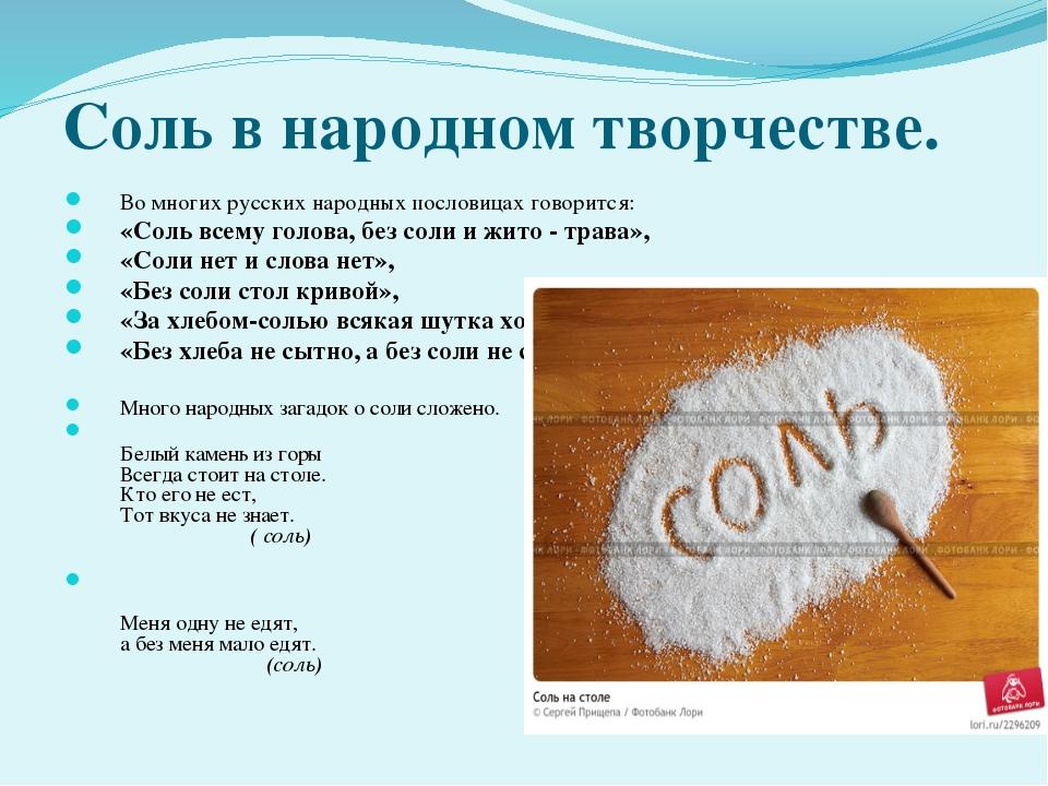 Соль в народном творчестве. Во многих русских народных пословицах говорится:...