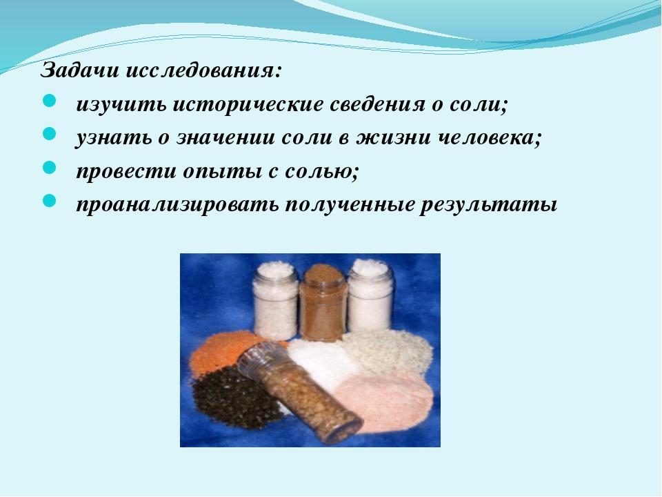 Задачи исследования: изучить исторические сведения о соли; узнать о значении...
