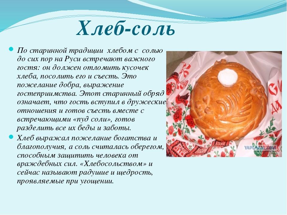 Хлеб-соль По старинной традиции хлебом с солью до сих пор на Руси встречают...