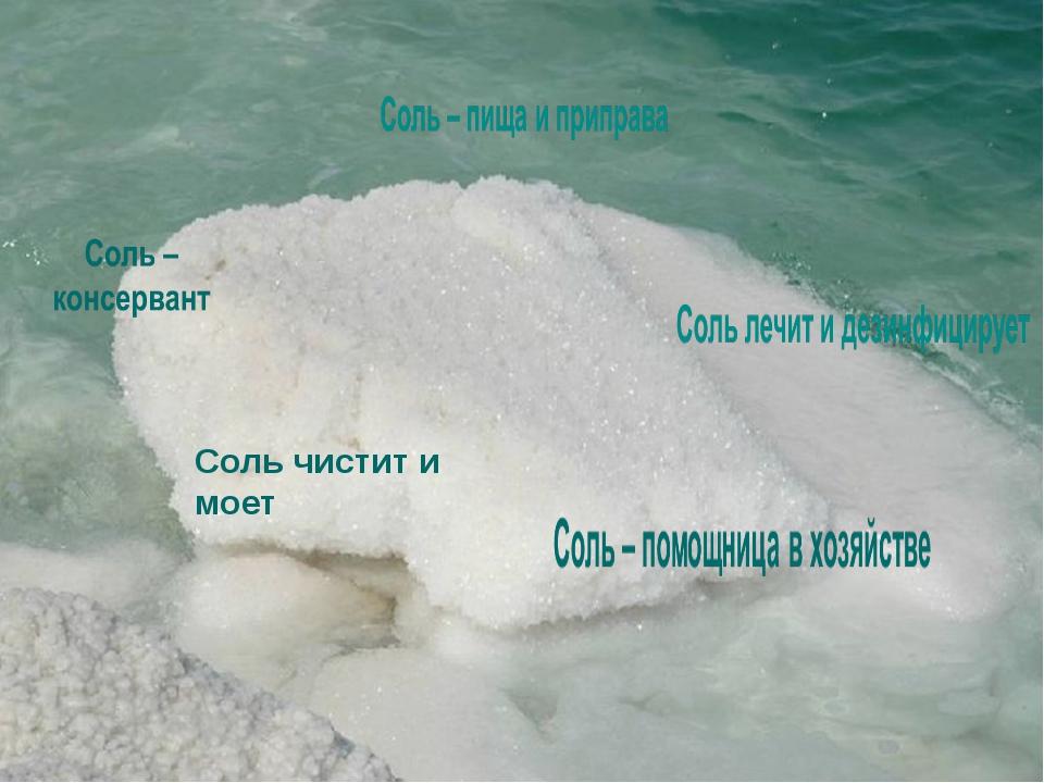 Соль чистит и моет
