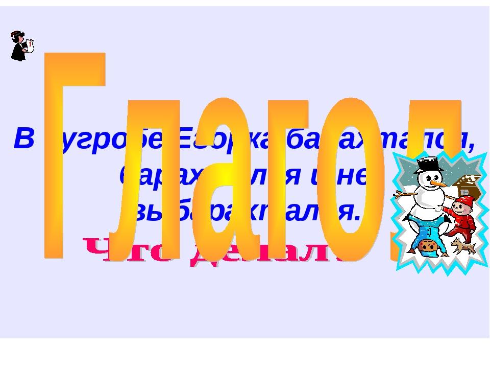 В сугробе Егорка барахтался, барахтался и не выбарахтался.