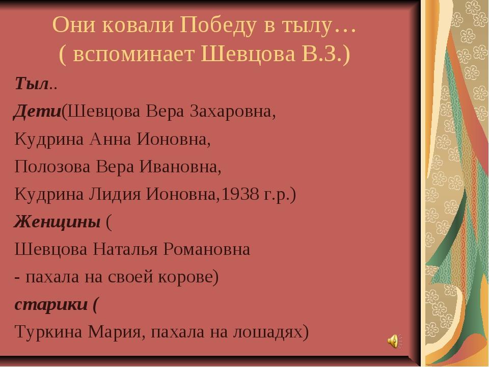 Они ковали Победу в тылу… ( вспоминает Шевцова В.З.) Тыл.. Дети(Шевцова Вера...