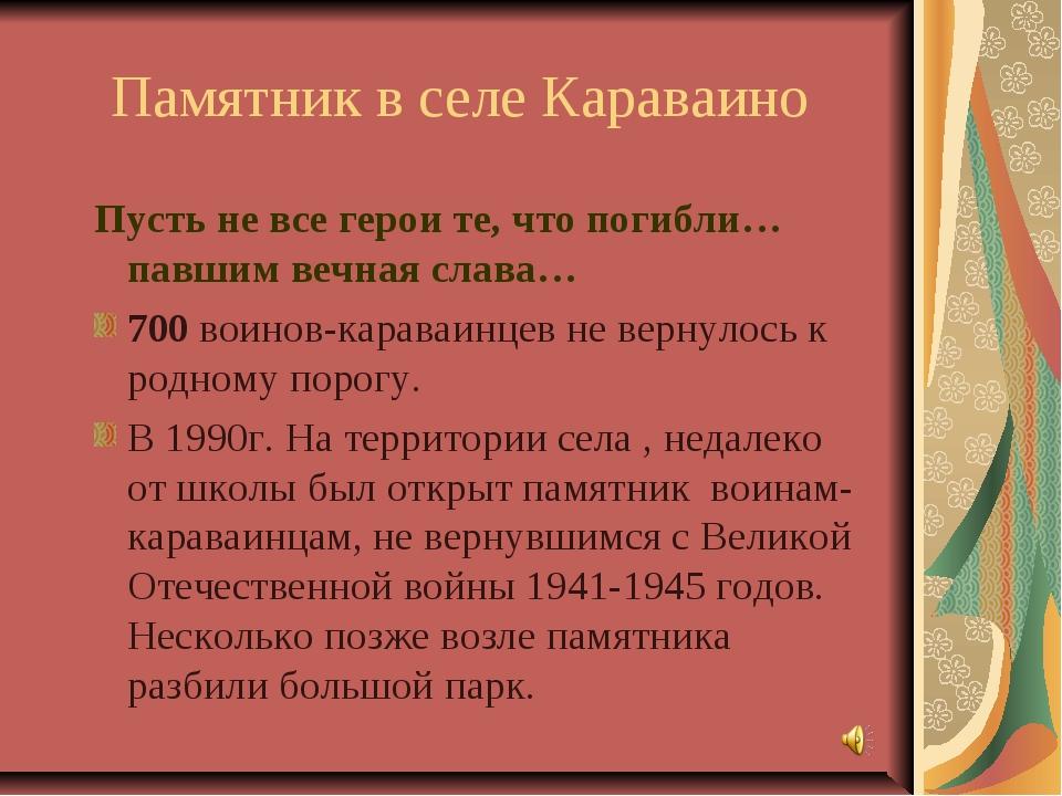 Памятник в селе Караваино Пусть не все герои те, что погибли… павшим вечная с...