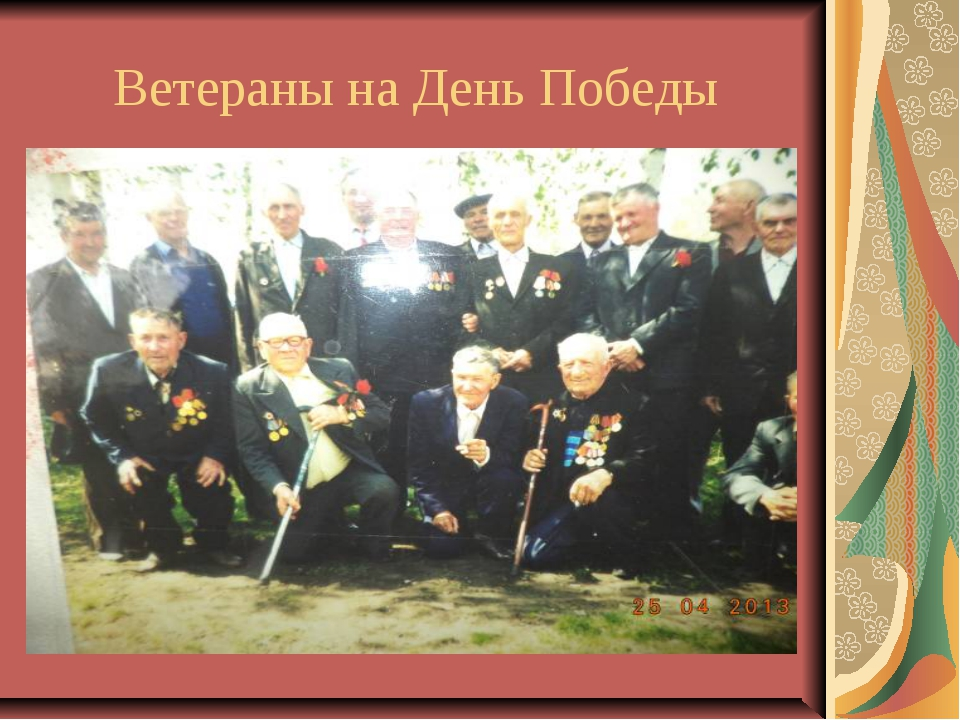 Ветераны на День Победы