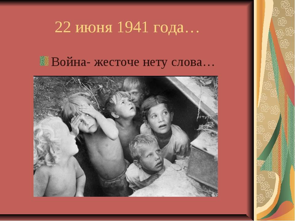 22 июня 1941 года… Война- жесточе нету слова…