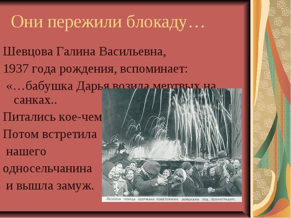 Они пережили блокаду… Шевцова Галина Васильевна, 1937 года рождения, вспомина...