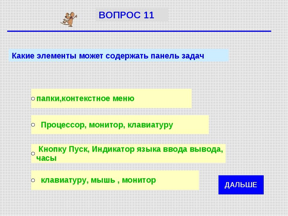 Какие элементы может содержать панель задач ВОПРОС 11