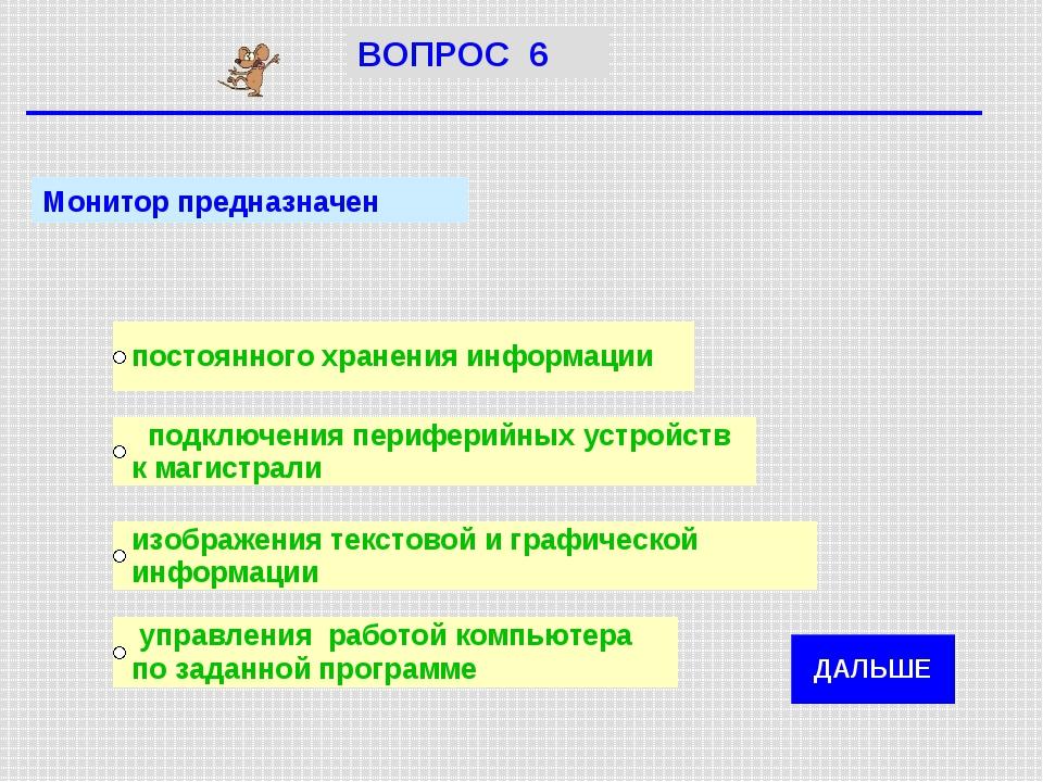 Монитор предназначен ВОПРОС 6