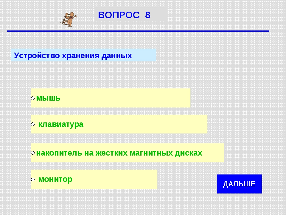Устройство хранения данных ВОПРОС 8