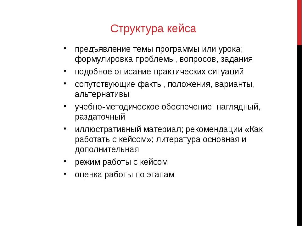 Структура кейса предъявление темы программы или урока; формулировка проблемы,...
