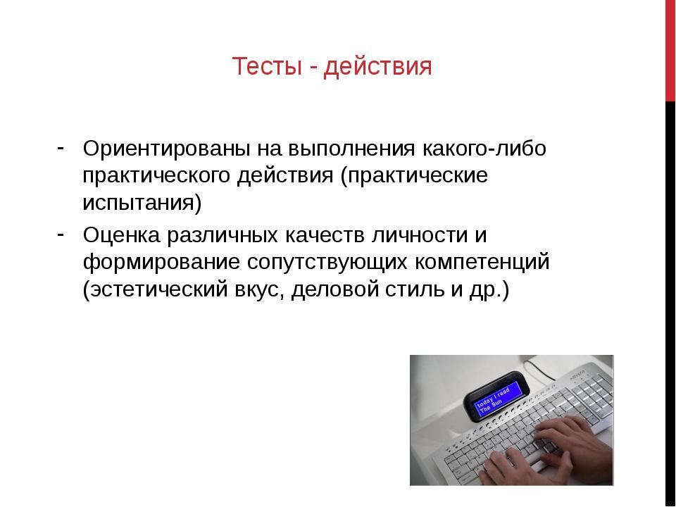 Тесты - действия Ориентированы на выполнения какого-либо практического действ...
