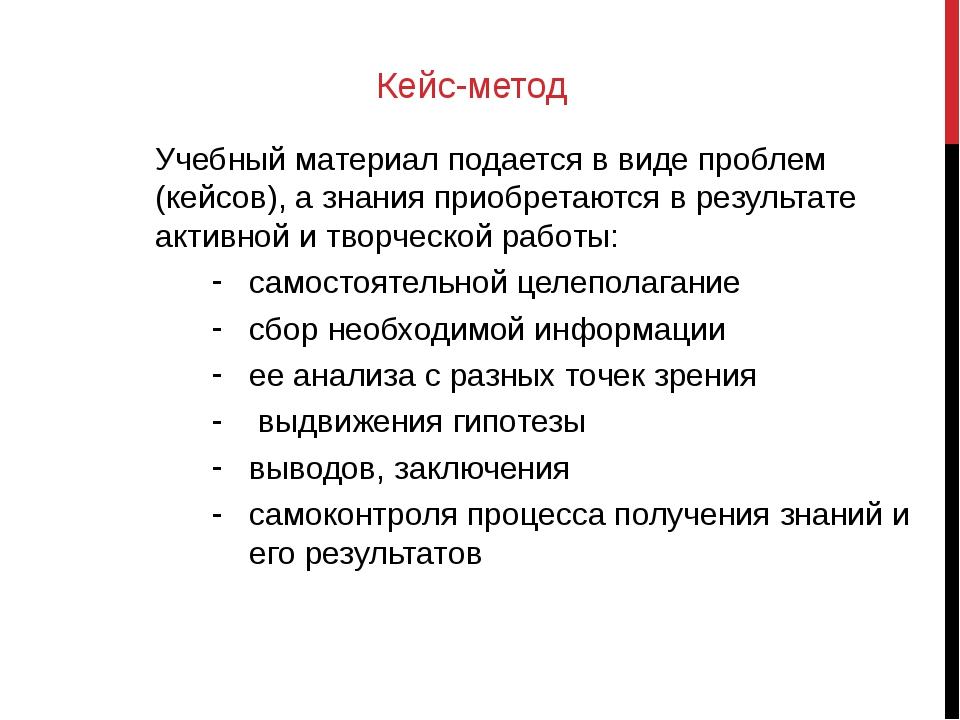 Кейс-метод Учебный материал подается в виде проблем (кейсов), а знания приобр...