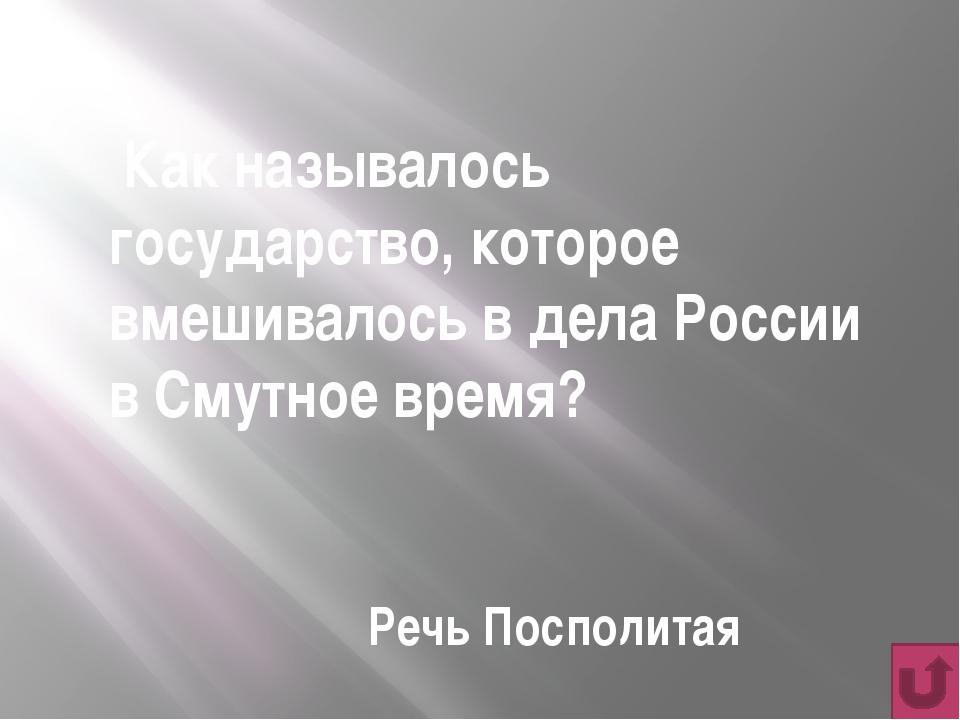 В память о событиях какого года русской истории учрежден праздник День народ...