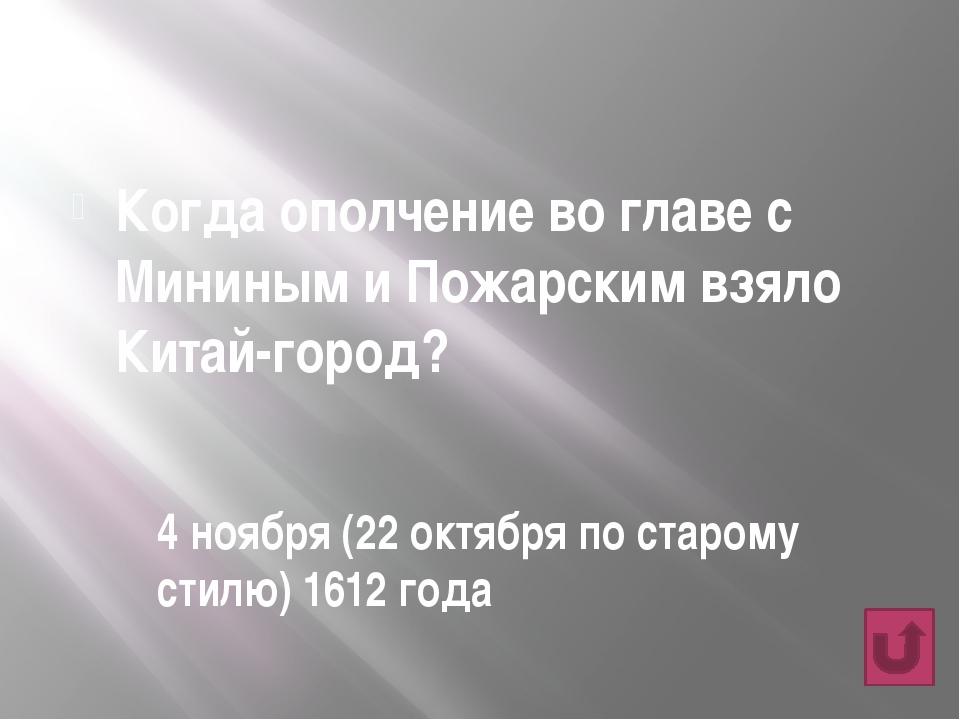 В каком году в России начали отмечать День народного единства? В 2005 году