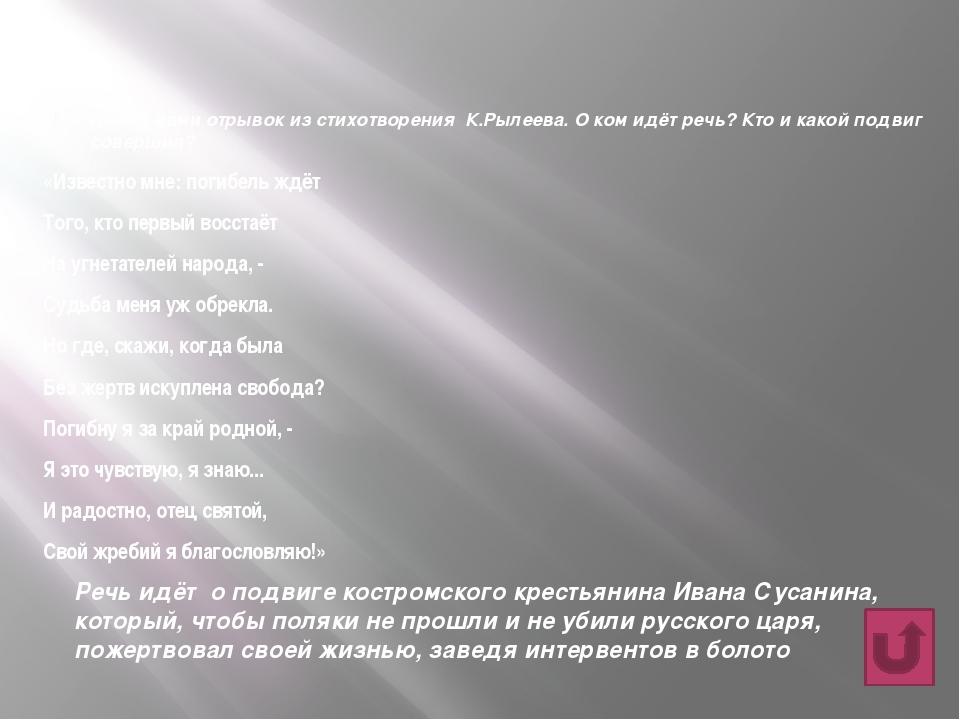Как называлось государство, которое вмешивалось в дела России в Смутное врем...