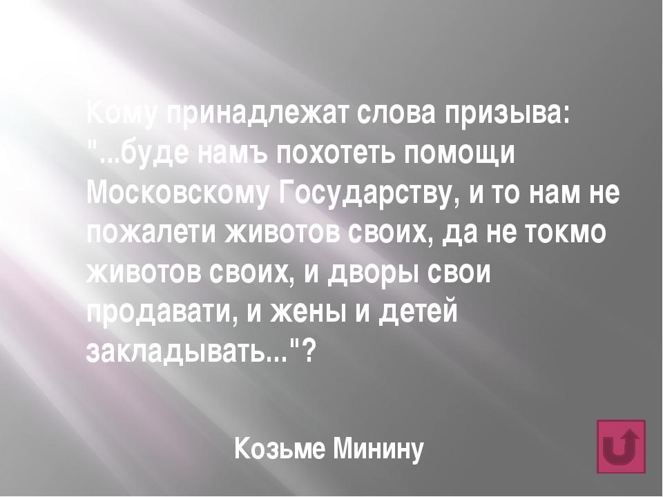 Когда ополчение во главе с Мининым и Пожарским взяло Китай-город? 4 ноября (...