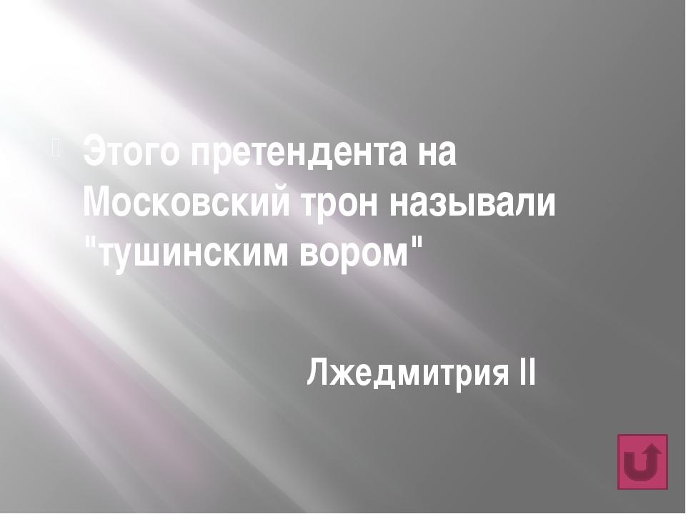 Перед вами отрывок из стихотворения К.Рылеева. О ком идёт речь? Кто и какой...