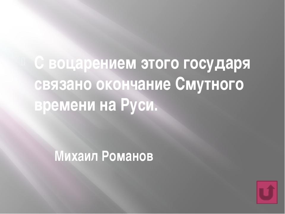 """Кому принадлежат слова призыва: """"...буде намъ похотеть помощи Московскому Го..."""