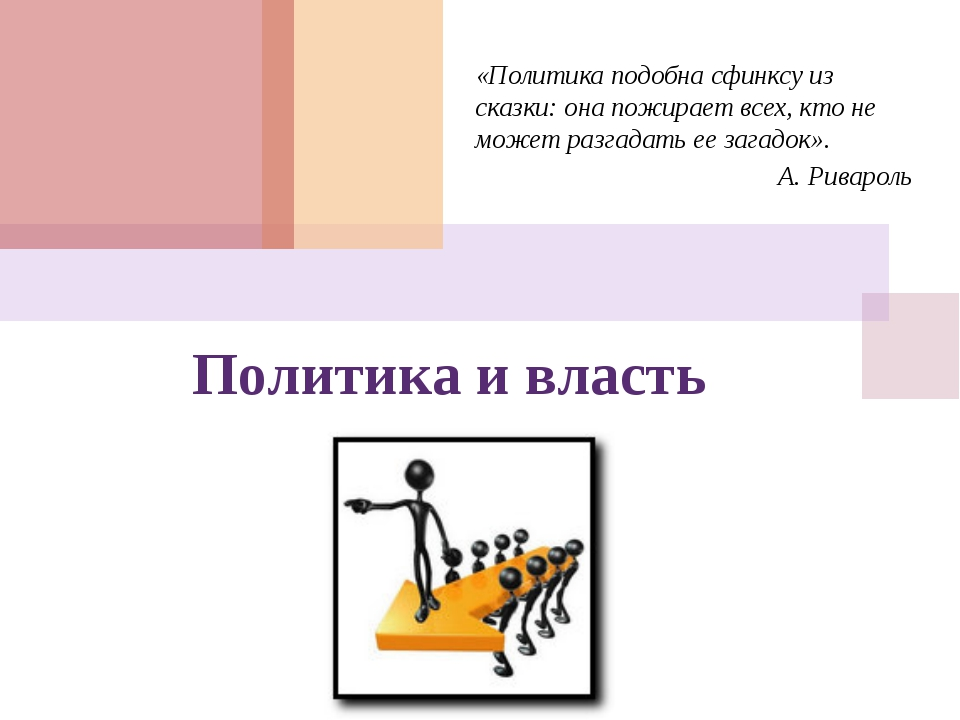 Политика и власть «Политика подобна сфинксу из сказки: она пожирает всех, кто...