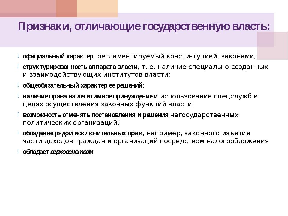 Принципы организации государственной власти принцип разделения властей Законо...