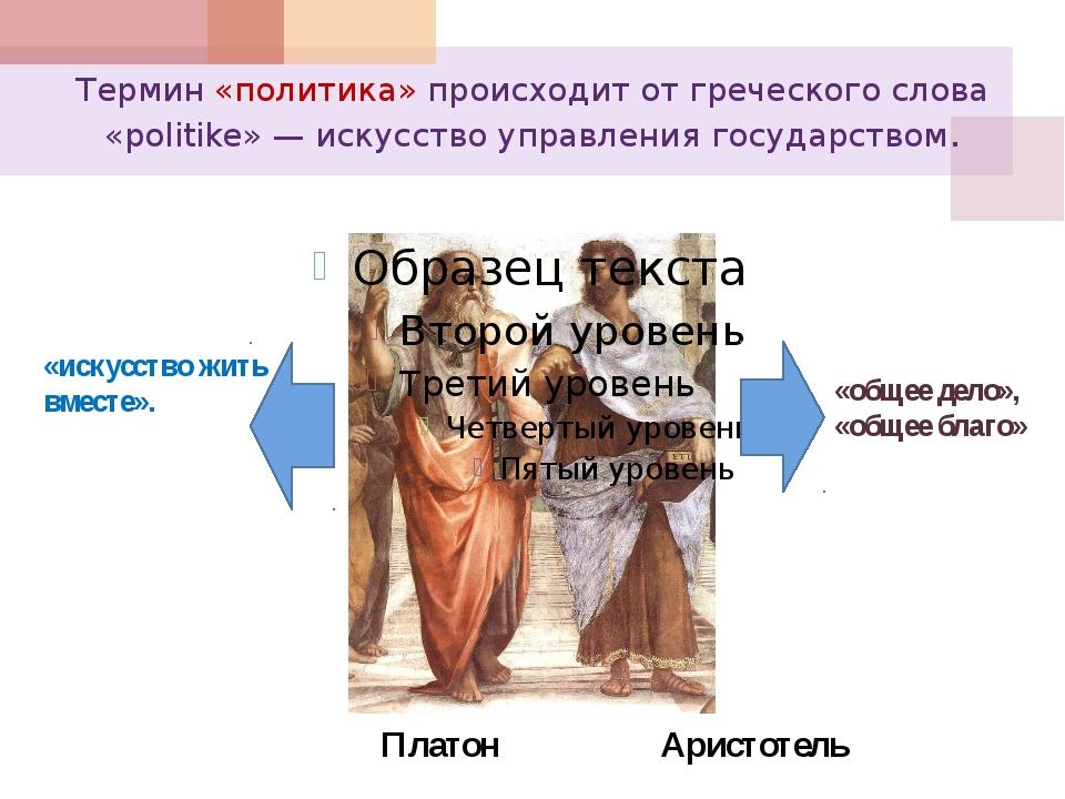 Термин «политика» происходит от греческого слова «politike» — искусство управ...